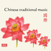 Chinese Traditional Music - Yan Ani