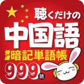 中国語聴くだけ快速暗記単語帳999(駿河台出版社)
