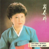 Republic of Korea Eight Sceneries (대한팔경)