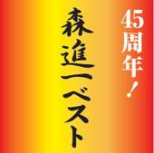 45 Shunen! Shinichi Mori Best