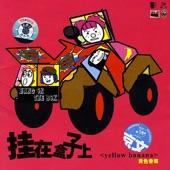 Hang On The Box - Your Everything Kills Me (Ni de Yi Qie Rang Wo Tao Zui)