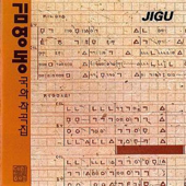 The Kim Yeong Dong National Classical Music Composition (김영동 국악 작곡집)-Kim Yeong Dong (김영동)