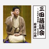 三田落語会~これぞ本寸法!~その50