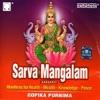 Sarva Mangalam EP Sanskrit