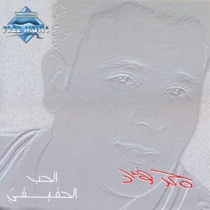 Mohamed Fouad - Kaddab