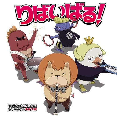 Team.ねこかん[猫]featuring.米倉千尋『りばいばる!』