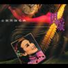 金裝周璇名典 - Zhou Xuan