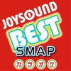 カラオケ JOYSOUND BEST SMAP (Originally Performed By SMAP) ジャケット写真
