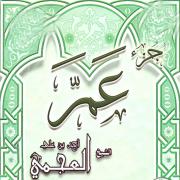 Juzz Amma m'aa Doâe (Quran) - Ahmad Al Ajmy - Ahmad Al Ajmy
