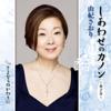 Shiawase No Canon (Dai 2 Sho) - EP - Saori Yuki