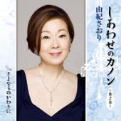 Shiawase No Canon (Dai 2 Sho) - EP