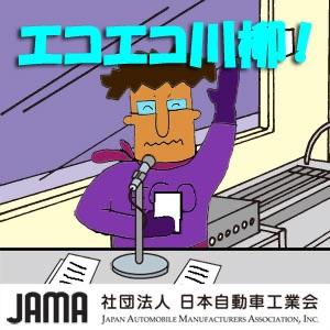 日本自動車工業会 | JAMA