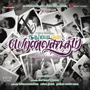 Yennodu Vaa Vaa - Ilaiyaraaja & Karthik - Ilaiyaraaja & Karthik