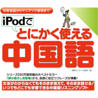 iPodでとにかく使える中国語ー日常会話からマニアック表現まで