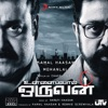 Unnai Pol Oruvan (Original Motion Picture Soundtrack) - EP