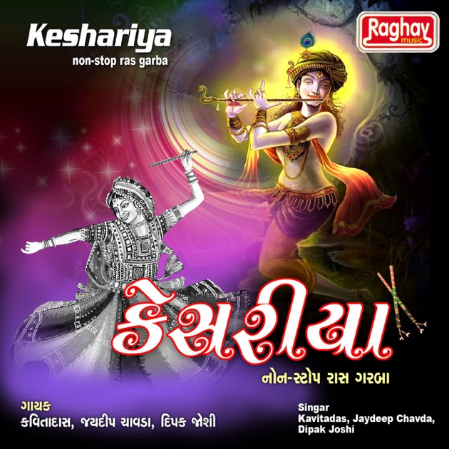 Gujarati garba remix download