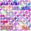 オルゴールで聴く~LIFE・羞恥心/最新J-POPヒット決定盤2008Vol.2 - EP ジャケット写真