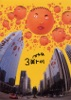 PSY - 3마이 Album