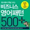 비즈니스 영어패턴 500 플러스 (회사에서 맨날 쓰는)
