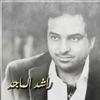 Ya 6air (يا طير) - Single