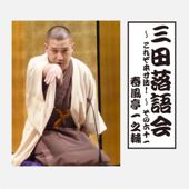 三田落語会~これぞ本寸法!~その61