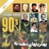 Best of 90 s Persian Music Vol 1