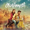Ambikapathy (Original Motion Picture Soundtrack), A. R. Rahman