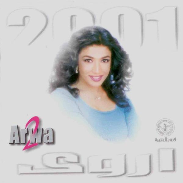 album arwa