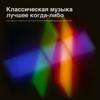 Классическая Музыка - Лучшее Когда-Либо - Various Artists
