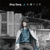 Bing Bang - Single ジャケット写真