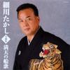 細川たかし全曲集/満天の船歌 ジャケット写真