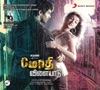 Modhi Vilaiyadu (Original Motion Picture Soundtrack) - EP