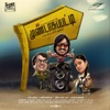 Mundasupatti (Original Motion Picture Soundtrack)