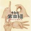 LOVE is ROCK ジャケット写真