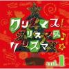 オリジナル曲|クリスマス!クリスマス♪クリスマス☆