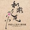 Wagaku・Senbonzakura (with 佳館杏ノ助) - 杵家七三社中with佳館杏ノ助