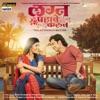 Lagna Pahave Karun (Original Motion Picture Soundtrack)