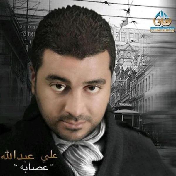 Esabba (feat. Aseel Hameem)