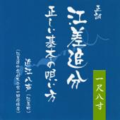 Seichou Esasioiwake (Tadashii Kihon no Utaikata) 1shaku 8sun