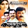 Kottaram Veettile Appoottan (Original Motion Picture Soundtrack) - EP