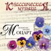 Классическая музыка. Вольфганг Амадей Моцарт - Cтрунный квартет Новый век