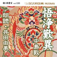 井田由美で聴く「悟浄歎異」 ラジオ日本聴く図書室シリーズvol.133
