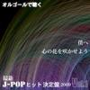 オルゴールで聴く~僕へ・心の花を咲かせよう 最新J-POPヒット決定盤2009 Vol.1 - EP ジャケット写真