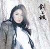 剣と楓 ジャケット写真