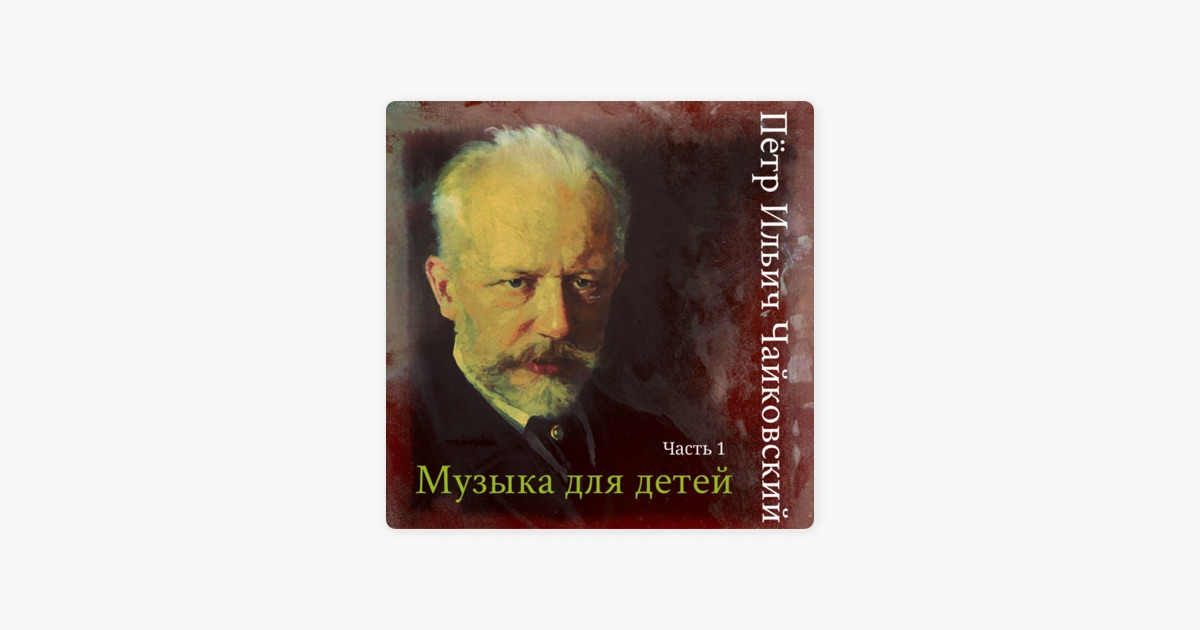 the music of pyotr ilyich tchaikovsky Pyotr ilyich tchaikovsky also appears in this compilation tracks of disc 1 $099 on itunes 1 fanfare to la peri $099 on itunes 2 finale: grand valse brilliante, op 18 from les sylphides.