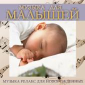 Музыка для малышей - Музыка релакс для новорождённых