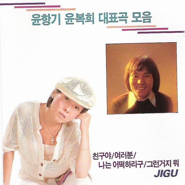 Various Artists - Yun HangGi / Yun BokHui Complete Collection (윤항기 / 윤복희 대표곡모음) album wiki, reviews