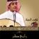 Rabeh Saqer - Sheft Elhayah