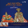 Nalayira Divyaprabandham: Mudalaayiram - Thiruvayindai Maalola Kannan & N S Ranganathan