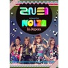 "2NE1 - GO AWAY ""NOLZA in Japan""Ver."